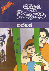 Badanika - TeluguBooks.in (Navodaya Book House)