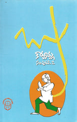Bapu Cartoonlu - vol 2 - TeluguBooks.in (Navodaya Book House)