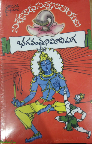 Puranavyra Grandhamala Set of 12 Books