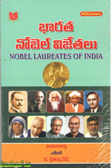 Bharata Nobel Vijethalu-Nobel Laureates of india