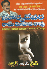 Black And White - TeluguBooks.in (Navodaya Book House)