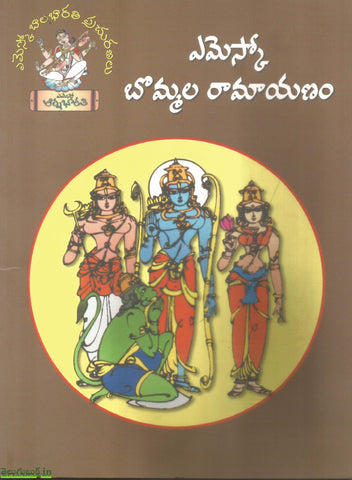 Bommala Ramayanam(Stories)