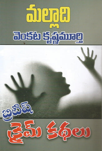 British Crime Kathalu