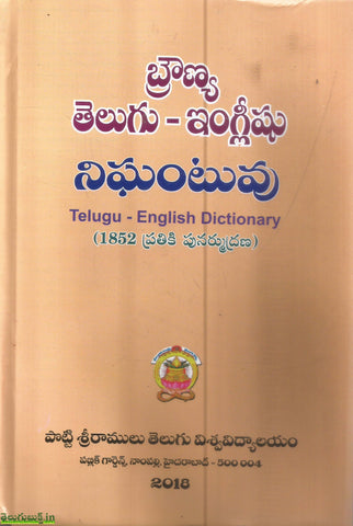 Browny Telugu English Nigantuvu