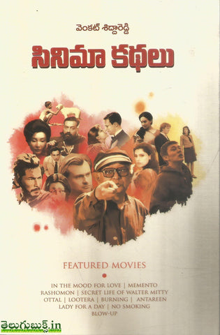 Cinema Kathalu