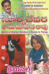 Criminals - TeluguBooks.in (Navodaya Book House)