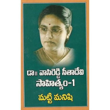 Dr.Vasireddy Sitadevi Saahityam vol - 1 Matti Manishi