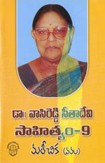 Dr.Vasireddy Sitadevi Saahityam vol 9 Maricheeka