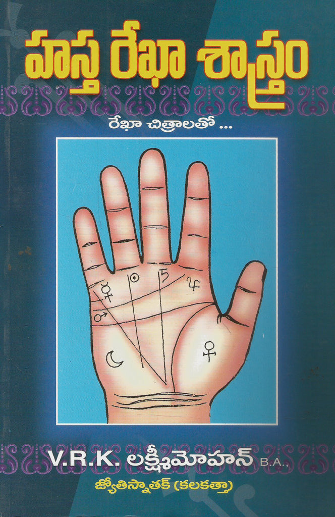 Hasta Samudrika Shastra Book In Telugu