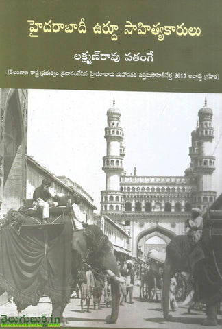 Hyderabadi Urdu Sahityakarulu