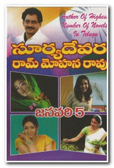 05-Jan - TeluguBooks.in (Navodaya Book House)