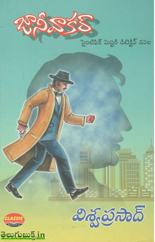 Johny Walker-Scientific Mystery Detective Navala