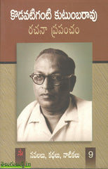 Kodavatiganti Kutumbarao Rachana Prapancham-Vol 9