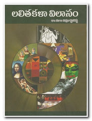 Lalitha  Kala  Vilasam - Telugu Education & Puzzles Books -TeluguBooks.in (Navodaya Book House)
