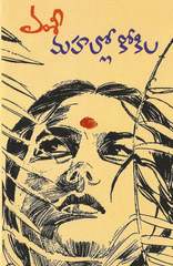 TeluguBooks in - Largest collection of Telugu books Online