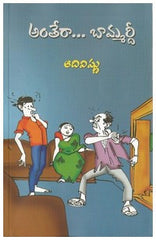 ANThERA BAAMARIDI - Telugu Poetry & Songs -TeluguBooks.in (Navodaya Book House)