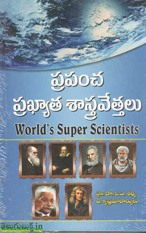 Prapancha Prakyatha Sastravetthalu-World's Super Scientists