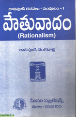 Raavipudi Rachanalu ,Hethuvadam(Rationalism) Set of 23 Books