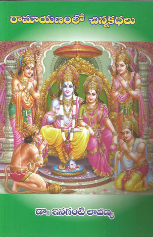 ramayana essays papers Read ramayana free essay and over 88,000 other research documents ramayana ramayana is one of the most read and famous epics of all times maharshi valmiki wrote the ramayana epic every.