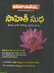 Telugu Competitive Books