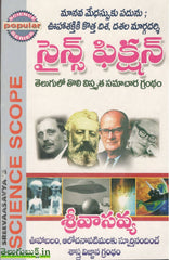 Science Fiction-Telugulo Tholi Visthutha Samachara Grandham