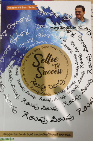Selfie of Success-Gelupu Pilupu