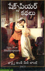Shakespeare Kathalu(Tales from Shakespeare)