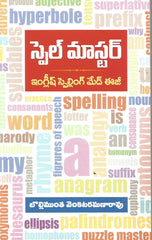 Spell Master--English Spelling Made Easy)