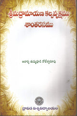 Telugu Devotional Books