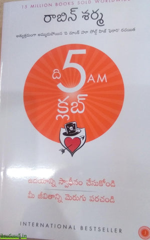 The 5 AM Club(Telugu)