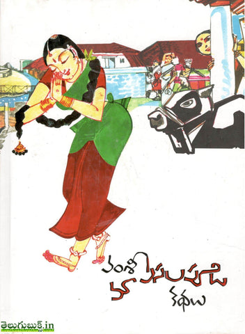 Vamsi Ma Pasalapudi Kathalu(Color-Hard Bound)