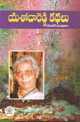 Yashoda Reddy Kathalu -Vol 1