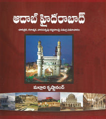 Adaab Hyderabad - TeluguBooks.in (Navodaya Book House)
