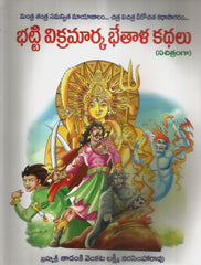 Telugu kathalu (Stories) | TeluguBooks in (Navodaya Book House)