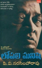 Lopali Manishi - Telugu Autobiography Books -TeluguBooks.in (Navodaya Book House)