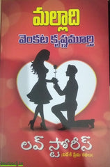 Love Stories(Videshi Prema Kathalu)