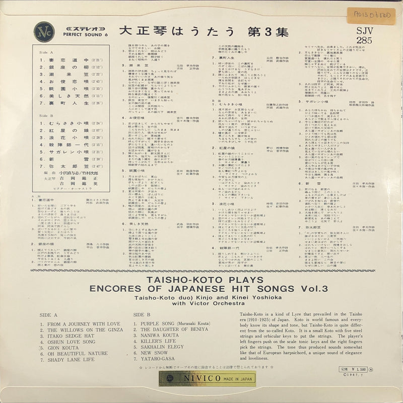 大正琴はうたう 第3集 | Taisho-koto Plays Encores Of Japanese Hit Songs Vol. 3 (Vinyl LP)