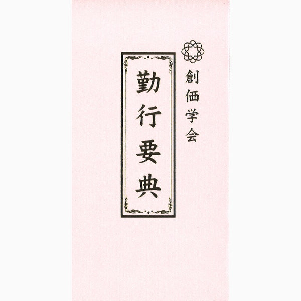 Japanese Gongyo Book(L)