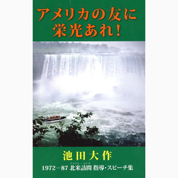 To my dear fridens 1972-87(JPN)