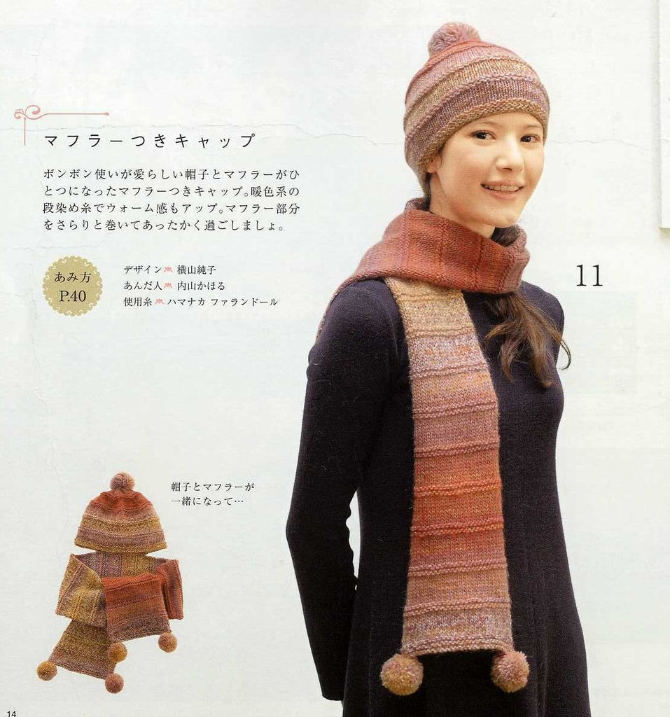 Easy hat and scarf set knitting pattern