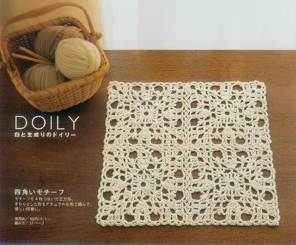 Quick and easy square crochet doily