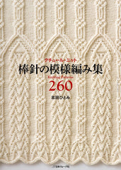 Japanese pattern ebook 260 knitting designs