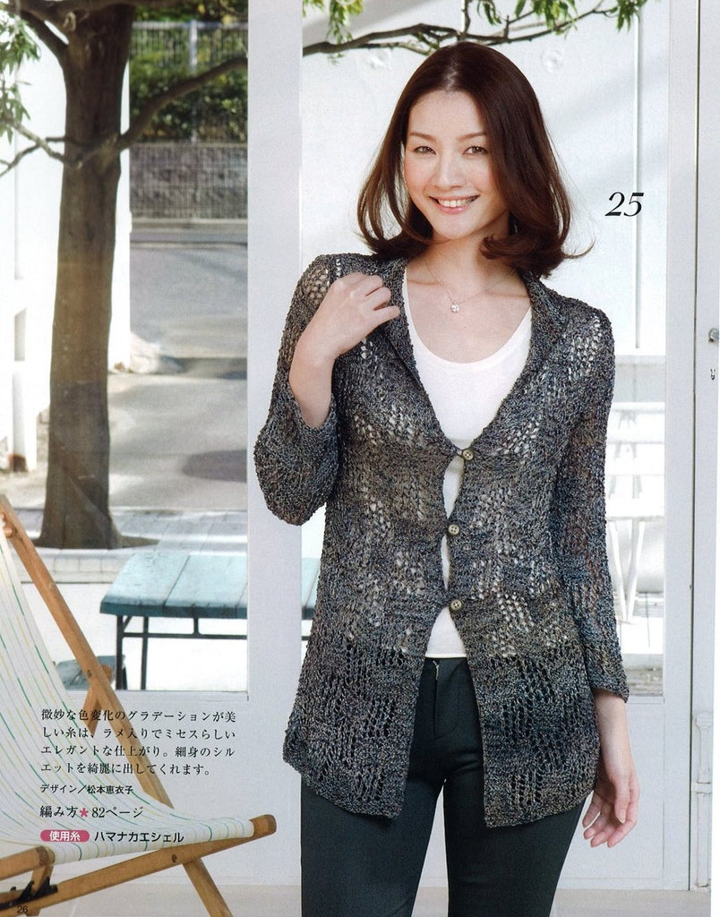 Quick women knitting cardigan