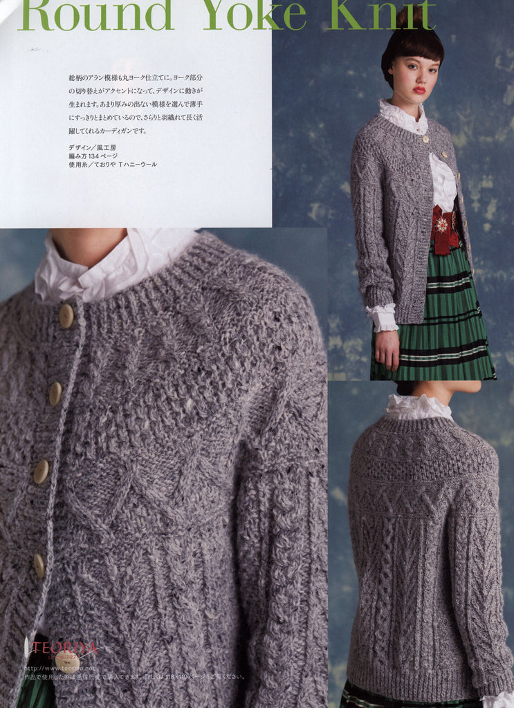 Cute cables cardigan knitting pattern