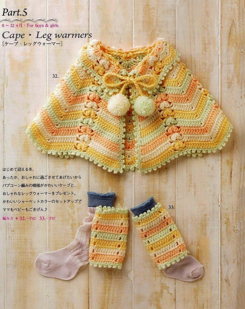 Crochet cape and legs warmer for baby