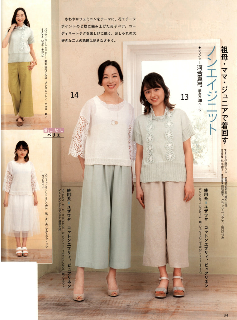 Casual elegant pullovers 2 easy knitting patterns