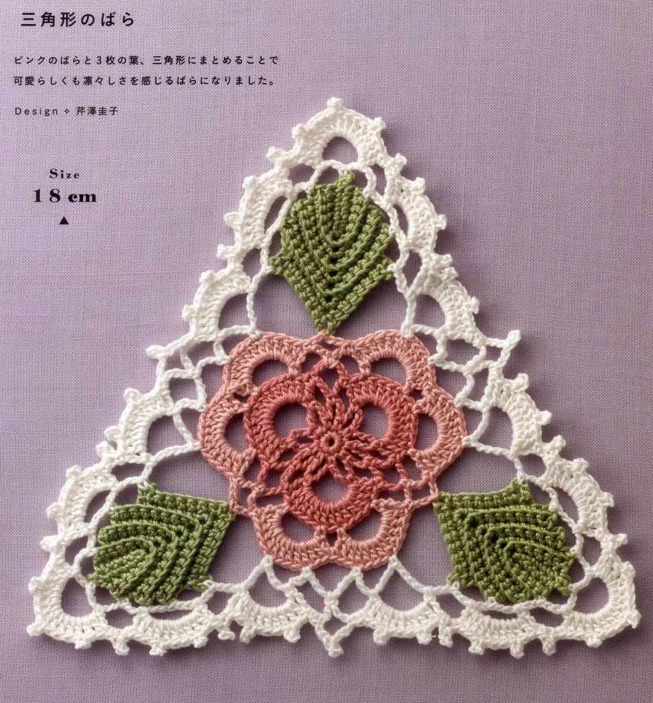 Cute Irish lace small doily crochet pattern - JPCrochet