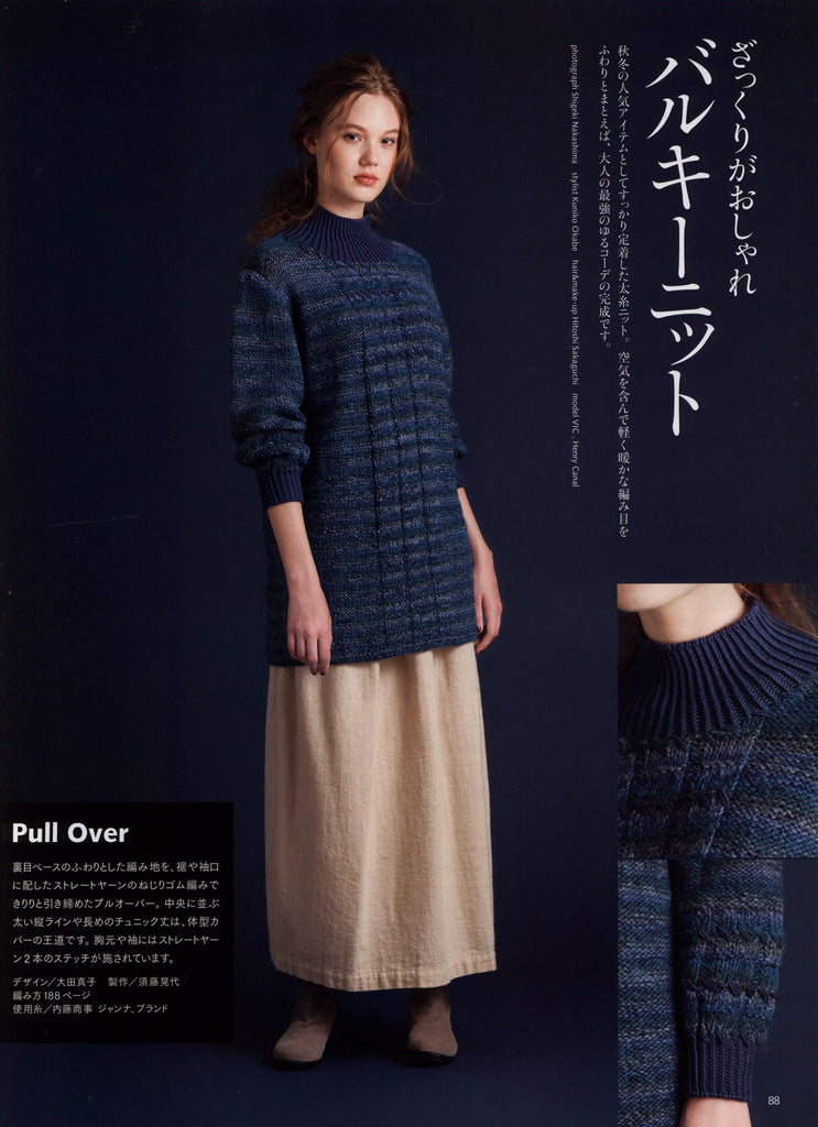 Easy womens pullover knitting pattern