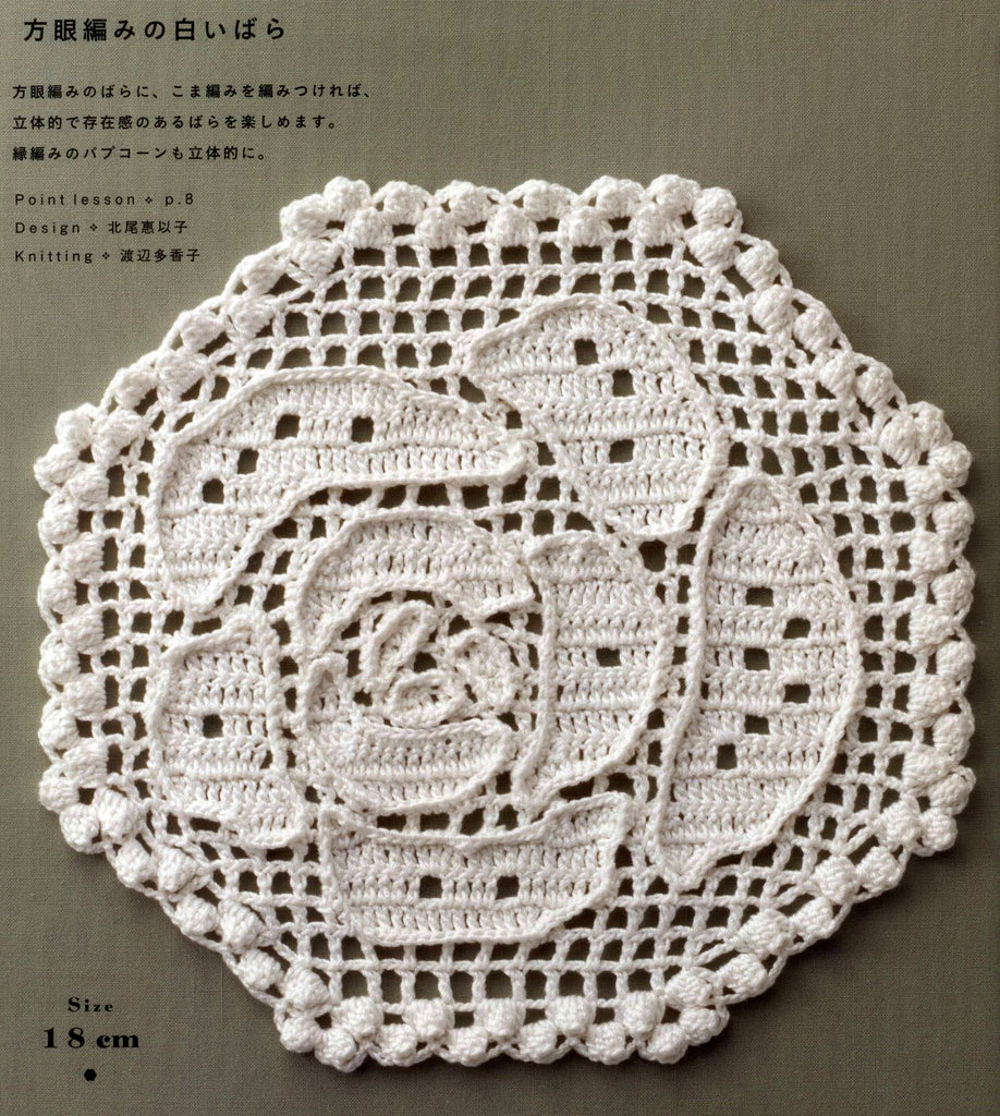 Filet rose crochet doily pattern - JPCrochet