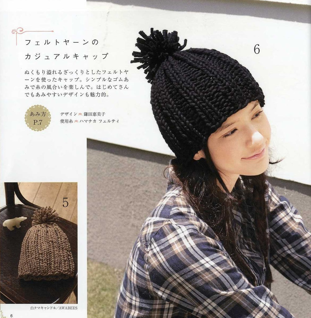 Easy beanie hat knitting pattern